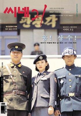 【藍光電影】共同警備區JSA 共同警備區/JSA安全地帶/聯合防衛領域/Joint Security Area (2000) 119-013