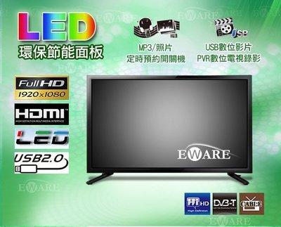 【EWARE】《免運費》全新超薄42吋 LEDTV 數位液晶電視(Hi-HD,DVB-T,USB,HDMI)