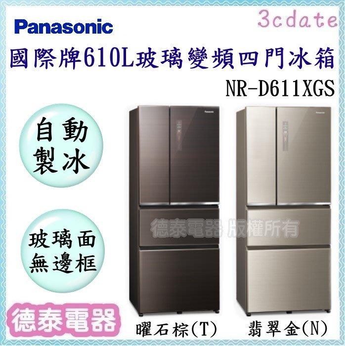 可議價~Panasonic【NR-D611XGS】國際牌610公升 無邊框玻璃變頻四門電冰箱【德泰電器】