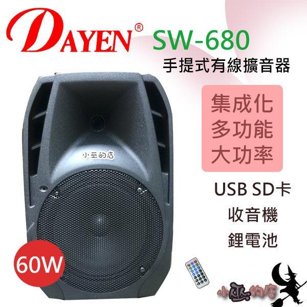 「小巫的店」*(SW-680)Dayen有線擴音器含USB 座.內置鋰充電.大功率播放60瓦 戶外教學會議.僅此一檔優惠
