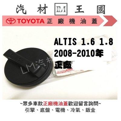 【LM汽材王國】機油蓋 ALTIS 1.6 1.8 2008-2010年 正廠 原廠 機油外蓋 TOYOTA 豐田
