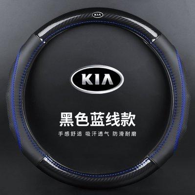起亞 KIA SPORTAGE  CARENS  SOUL汽車方向盤套