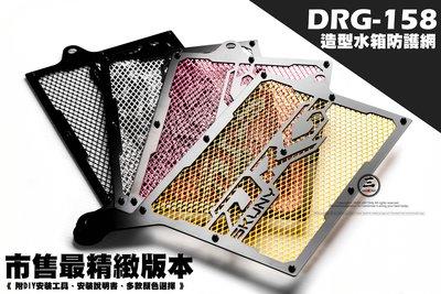 三重賣場 DRG 水箱網 鋁合金水箱 DRG水網 水箱罩 drg158 蜂巢水箱 水箱護網 水箱保護網 DRG158