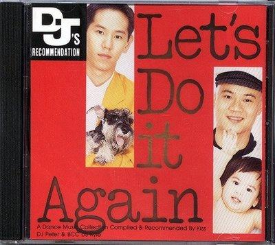 【嘟嘟音樂2】LET'S DO IT AGAIN - A DANCE MUSIC COLLECTION  (宣傳片)