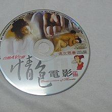 紫色小館64-8~~--台灣情色電影-處女思春