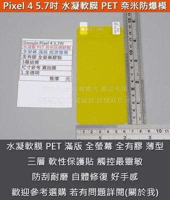 GooMea 5免運Google Pixel 4 5.7吋 水凝膜 PET 奈米防爆軟膜 全螢幕 滿版 經濟實惠 全有膠