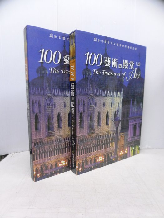 茉莉師大店:直購800元 初版《100藝術的殿堂 上+下》兩冊合售 2005年 閣林發行_C_A3