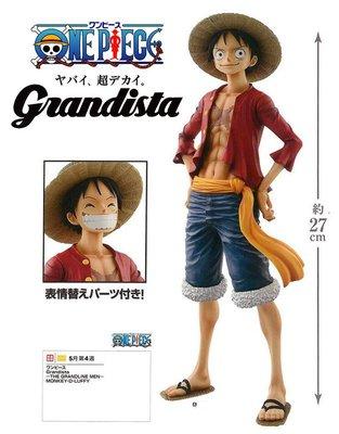 台灣代理版 草帽魯夫 Grandista THE GRANDLINE MEN 海賊王 公仔
