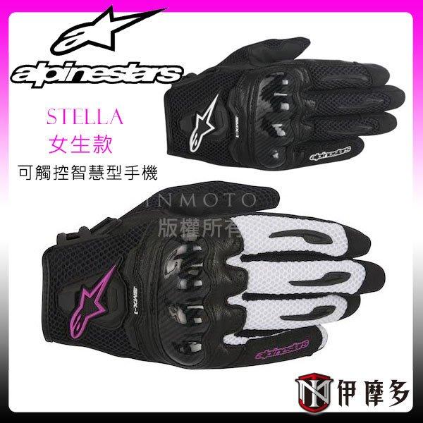 伊摩多※義大利 alpinestars SMX-1 Air 短手套 CARBON 皮革網布 可觸控 黑白粉 女生款 情侶