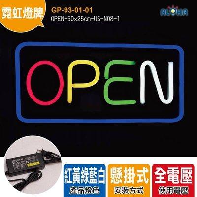LED霓虹燈牌《GP-93-01-01》OPEN-50×25cm廣告招牌、LED燈牌客製化、字幕機、顯示屏、跑馬燈