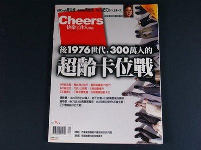 【懶得出門二手書】《Cheers 快樂工作人雜誌79》超齡卡位戰+九把刀的人生第一次(31Z34)