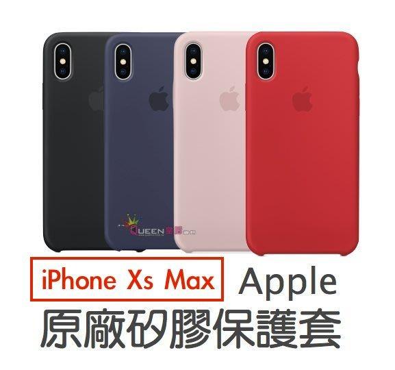 Apple 原廠 iPhone Xs Max 6.5吋 專用 矽膠保護套 (四色)