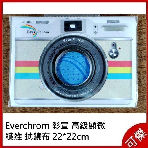 Everchrom 彩宣 高級顯微纖維 拭鏡布 22×22cm 適用於鏡頭,鏡片及眼鏡 可重複洗滌使用 可傑