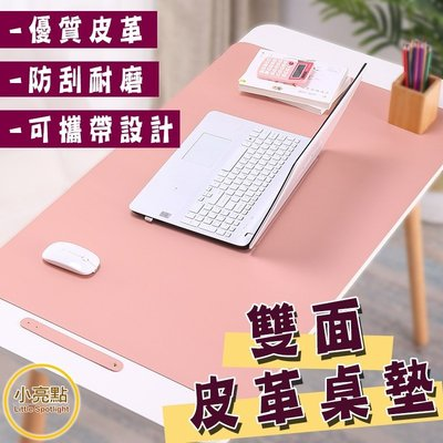 【小亮點】雙面皮革桌墊80x40cm 辦公桌墊 滑鼠墊 超大滑鼠墊 防水桌墊 防滑墊【DS380】