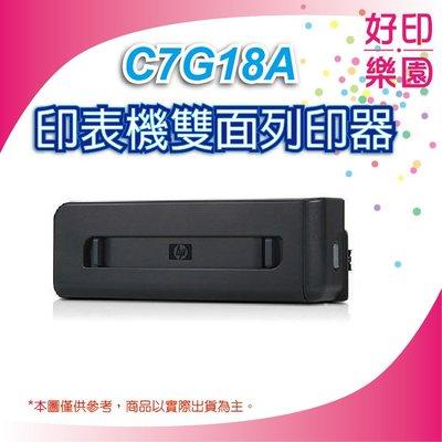 【好印樂園】HP OJ7110/7612/7610 噴墨印表機 自動雙面列印器 (C7G18A)
