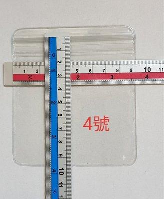 4號9.0x9.5cmPVC厚夾鏈袋/由任袋 適合裝用如:飾品/文件/ 珠寶/ 玉/ 硬幣/ 郵票/ ..等