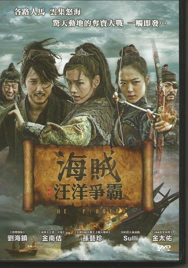 海賊 汪洋爭霸 - 孫藝珍 劉海鎮 金南佶主演 - 已拆封市售版DVD(託售)