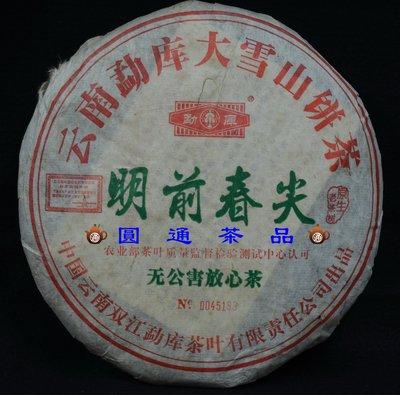 【圓通行】勐庫-大雪山原生老茶樹明前春尖 (2005年)