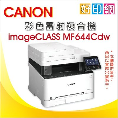 【公司貨+好印網+含稅】Canon imageCLASS MF644Cdw/644cdw 彩色雷射傳真事務機 Wi-Fi