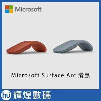 微軟 Surface Arc Mouse 2019 新顏色 藍芽 無線滑鼠