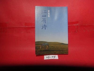 【愛悅二手書坊 06-04】席慕蓉,《江山有待》,洪範書店  80.05初版