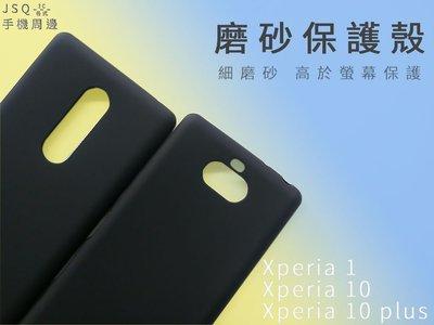 磨砂黑殼 Sony Xperia 10 III 5 II 1II 10 II 手機殼 保護殼 Xperia 1 5 殼