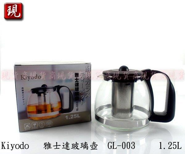 【現貨商】 Kiyodo 雅士達玻璃壺-1.25L 泡茶壺/果汁壼/熱水壼/花茶壺/咖啡壺/茶壺 GL-003