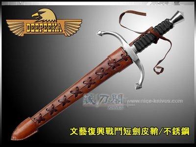 《藏刀閣》Deepeeka Swords-文藝復興戰鬥短劍