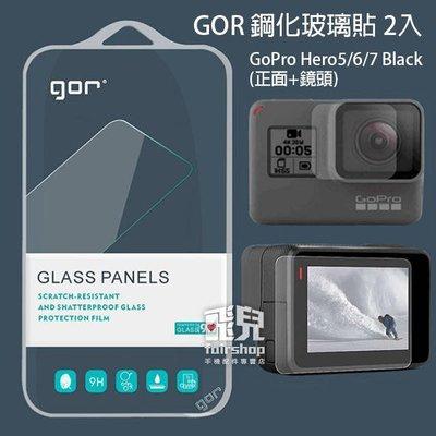 【妃凡】GOR 鋼化玻璃貼 2入 GoPro Hero5/6/7 Black (正面+鏡頭) 保護貼 鋼化玻璃膜 215