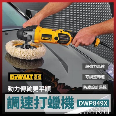 """得偉 DEWALT 可調速打蠟機 打蠟機 7"""" DWP849X [天掌五金]"""