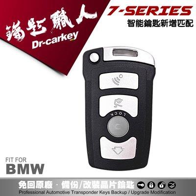 【汽車鑰匙職人】BMW 大7 E65 E66 E67 E68 寶馬汽車 原廠遙控 智慧型晶片鑰匙 插入式啟動鑰匙 拷貝