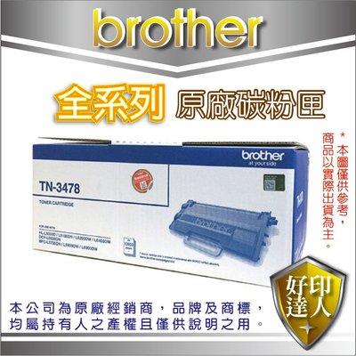 【好印達人+含稅】Brother 原廠黑色碳粉匣 TN-3478 適用:L5000D/L5100DN/L6200DW