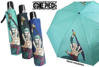 航海王ONEPIECE 索隆ZORO 內層銀膠自動開收傘摺疊傘晴雨傘自動傘抗UV 海賊王 三色