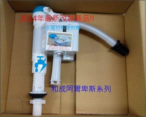 【水電材料便利購】原廠HCG和成 阿爾卑斯ALPS馬桶水箱零件進水器CF9654N-BK 單體進水器
