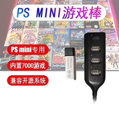 True Blue Mini PS1mini遊戲棒兼容開源模擬器擴展包內置7000遊戲 遊戲機專用