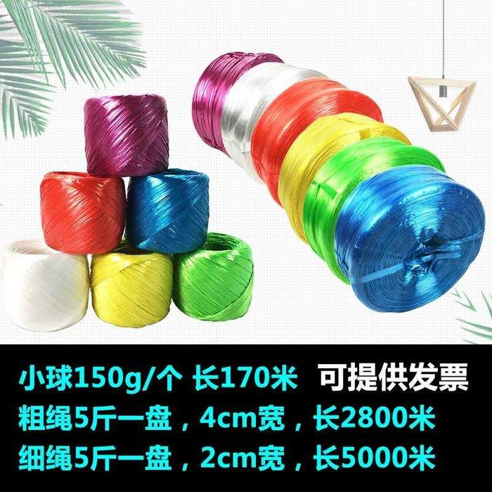 888利是鋪-捆扎繩/塑料繩子/打包帶繩子/捆綁繩子 撕裂帶 藍色綠色白色#捆繩