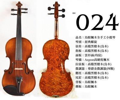 【嘟嘟牛奶糖】Birdseye 高檔鳥眼楓木手工小提琴.24號琴.世界唯一精緻嚴選