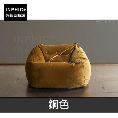 INPHIC-懶人沙發客廳座椅單人家居榻榻米懶人椅-銅色_2rFG