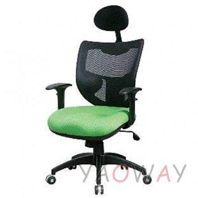 【耀偉】FAWN(AX-377)大坐墊可挑色 (人體工學椅/辦公椅/電腦椅/主管椅)
