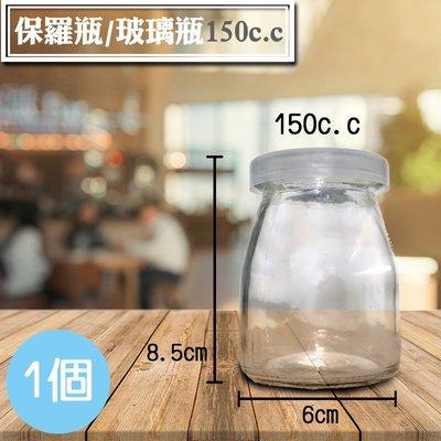保羅瓶-150c.c【1組】(附蓋子)│布丁瓶、牛奶瓶、奶酪玻璃瓶、布蕾杯