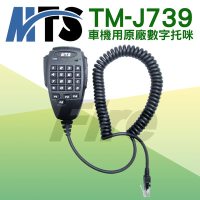 《光華車神無線電》MTS TM-J739 車機 原廠 手持式 麥克風 車機 托咪 對講機 無線電 數字鍵