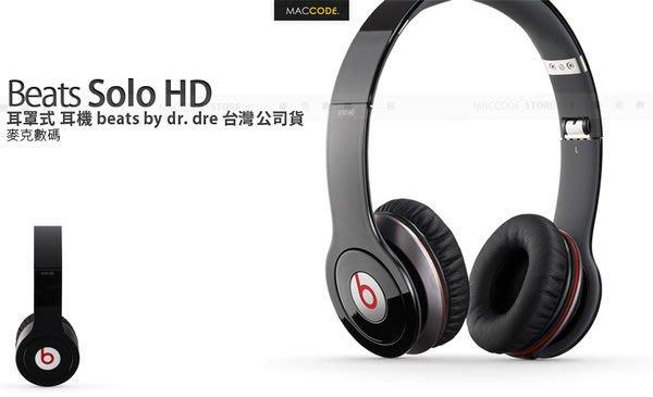 【台灣總代理 先創公司貨】Beats Solo HD 耳罩式 耳機 8色 原廠正品 全新 現貨 含稅 免運費