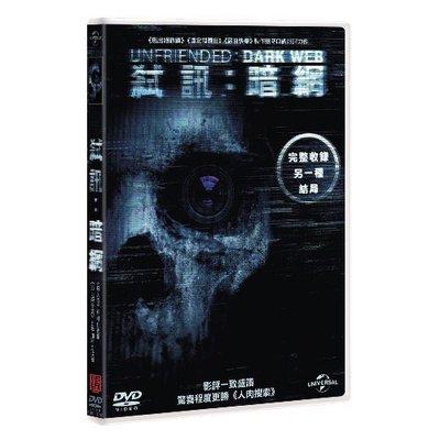 合友唱片 面交 自取 弒訊 暗網 UNFRIENDED : DARK WEB DVD