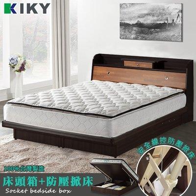 【床組】收納型掀床組│雙人床架5尺-武藏床頭加抽屜加高(床頭箱+安全裝置掀床) KIKY 雙人 收納床架