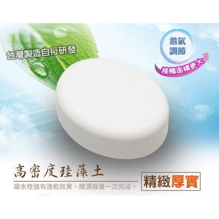 【現貨-24H寄出】台灣製 MIT 珪藻土除濕除臭防霉塊 買5送1