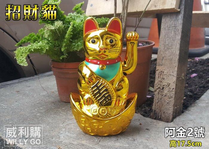 【威利購】招財貓系列【阿金2號】居家擺飾.櫃台招財.開幕送禮