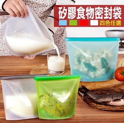白金矽膠食物保鮮密封袋 廚房用品 冷藏...