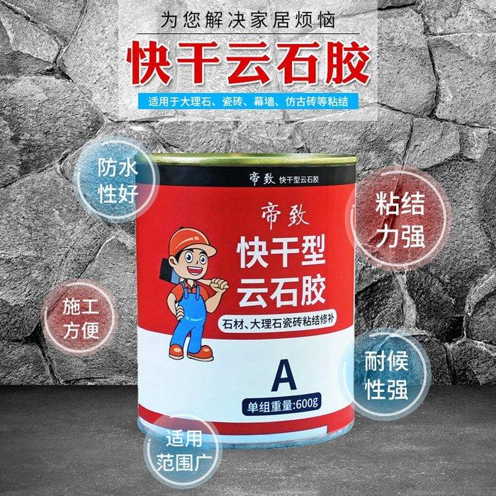 爆款熱賣-云石膠大理石膠粘接專用小瓶瓷磚ab干掛膠修補石材膠水石頭膠強力