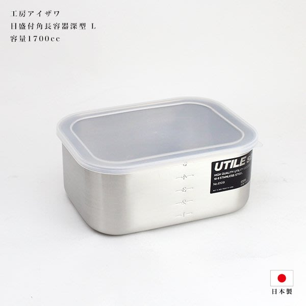 [偶拾小巷] 日本製 相澤工房 不鏽鋼食物保存盒保鮮盒(深型L) 1700ml