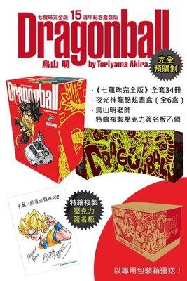 七龍珠 完全版 15週年紀念 盒裝版 全34冊 鳥山明 / 漫畫 東立出版 全新未拆封